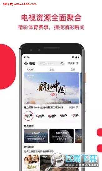 央视频app官网版1.0.2.50700截图1