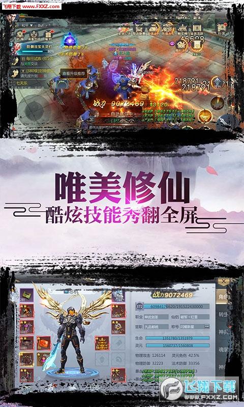 诛仙封神传超V版v1.0.0截图2