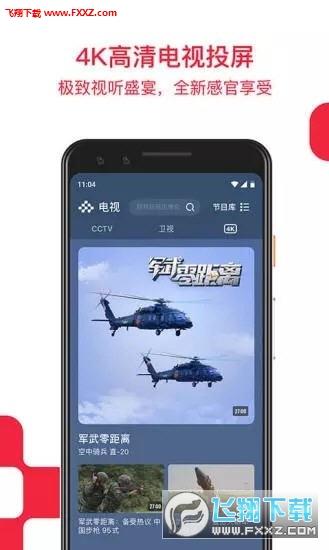 央视频app官网版1.0.2.50700截图2