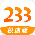 233极速版小游戏赚钱app官网版2.23.0.1