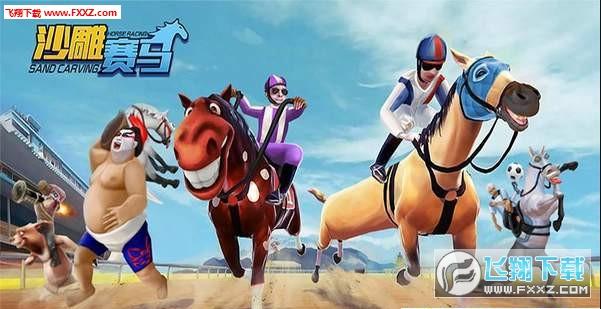 沙雕赛马官方正式版2.0截图1
