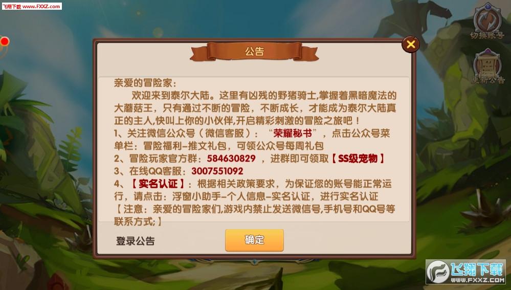 QQ三国手游安卓版1.1.8.31截图1