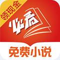 必看小说赚钱版app免费版1.38.26