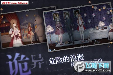 人偶馆绮幻夜剧情完整版1.3.3截图0
