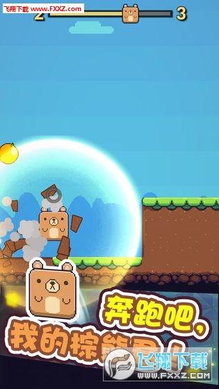奔跑吧熊君手游v1.0截图1