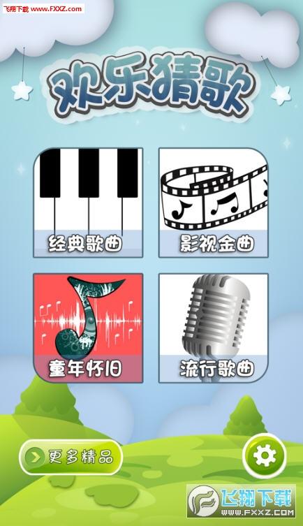 欢乐猜歌赚钱版v1.0截图2
