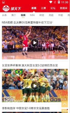 球天下体育频道app1.1.5截图2