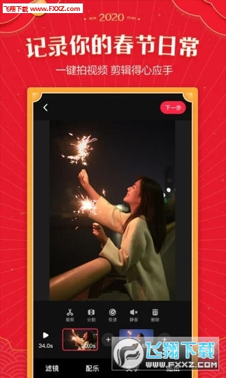 小红书集红签分一亿最新版appv6.29.0截图2