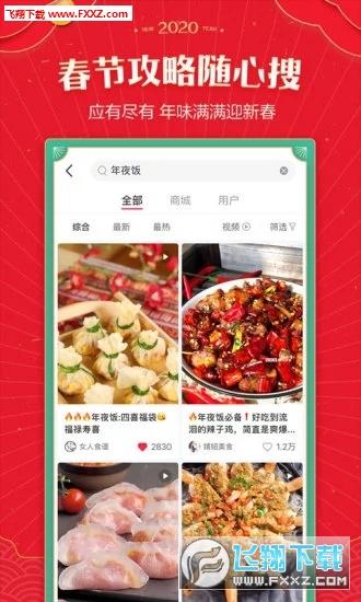 小红书集红签分一亿最新版appv6.29.0截图3