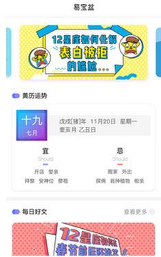 易宝盆app2020全新版1.0截图0