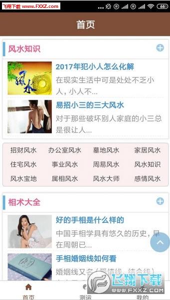 黄大仙灵签占卜2020最新版v1.0截图1