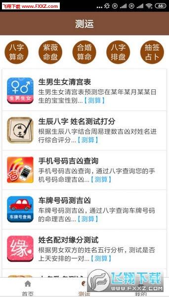 黄大仙灵签占卜2020最新版v1.0截图2