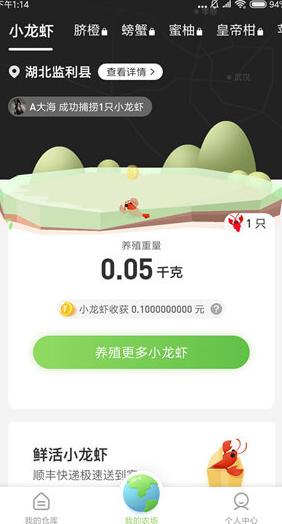 52农场赚钱最新app1.0截图1