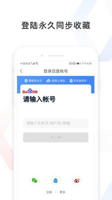 2020百度好运中国年入口v4.9.5.11截图1