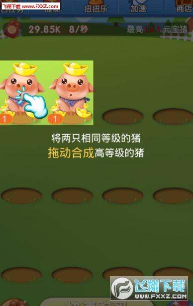 金猪小游戏猪来了免费赚钱app1.0截图2