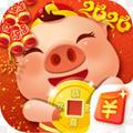 猪来了红包版游戏赚钱app官网版1.1.5