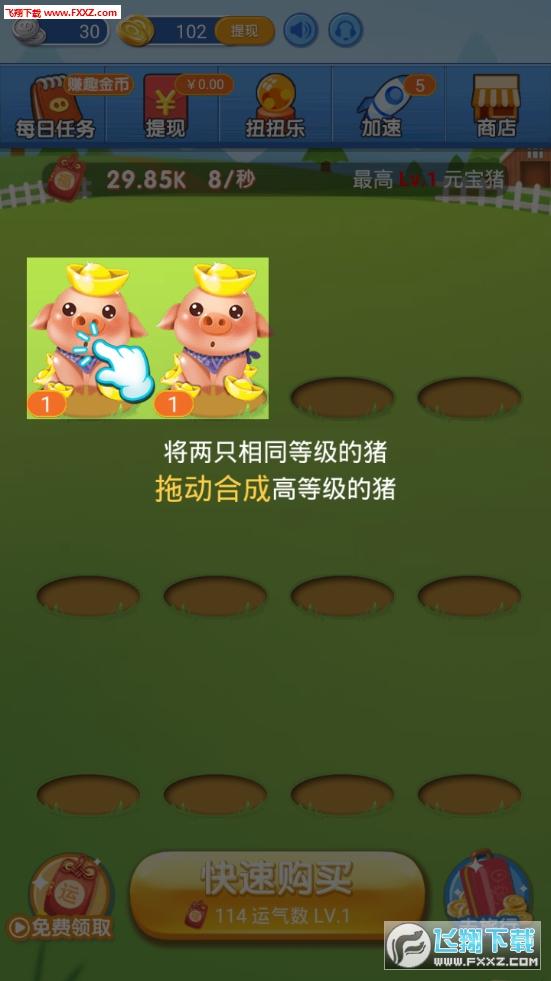 猪来了红包版游戏赚钱app官网版1.1.5截图0