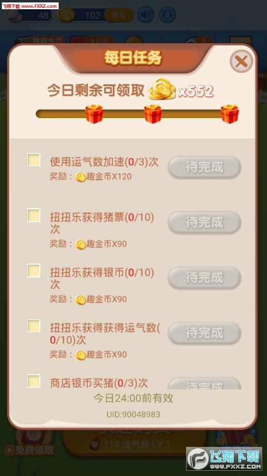 猪来了红包版游戏赚钱app官网版1.1.5截图1