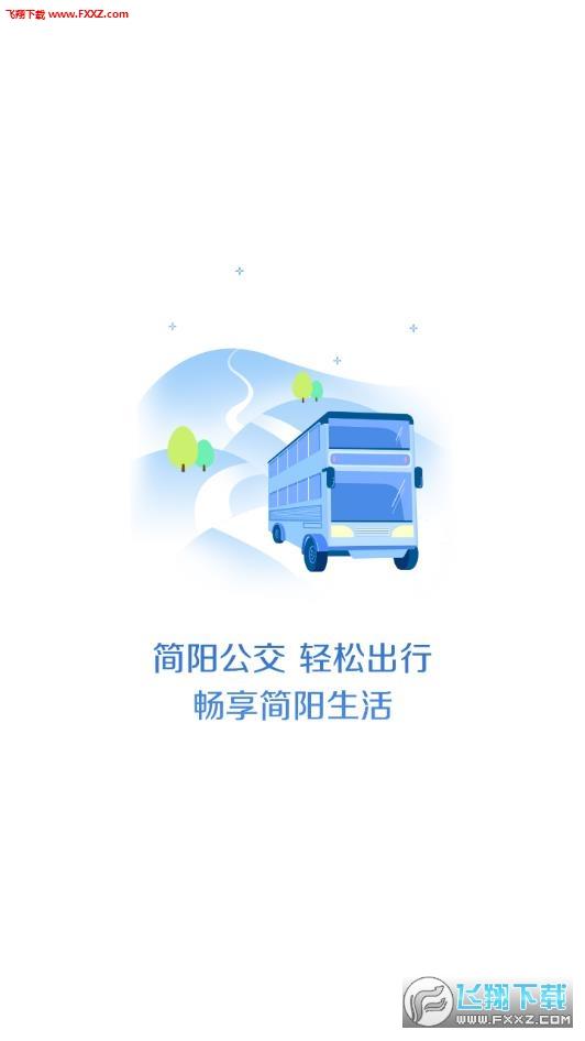 简阳公交app官网安卓版2.0.0截图0