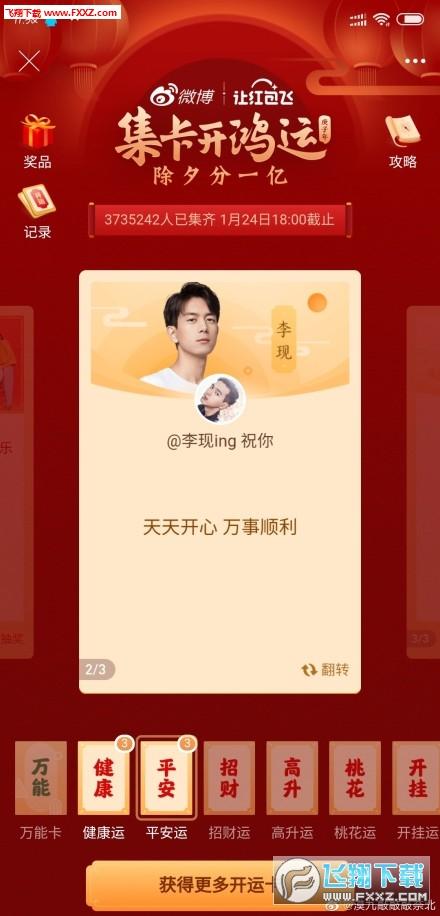 微博新年开运卡红包版v1.0截图2
