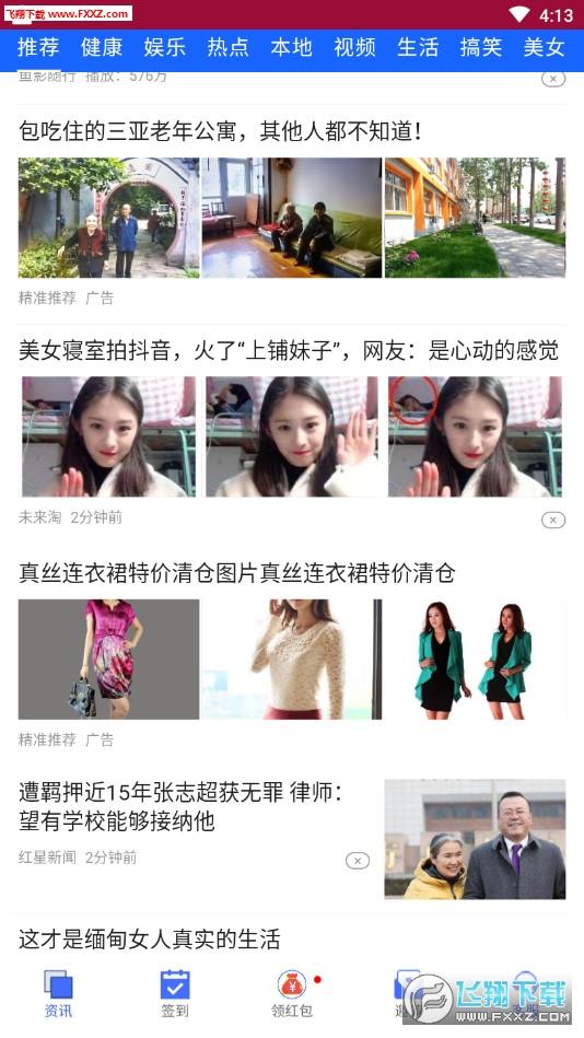 钰莱在线看资讯赚钱app1.0.2截图1