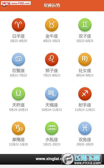 星籁占星官网app1.0.0截图0