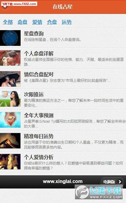 星籁占星官网app1.0.0截图3