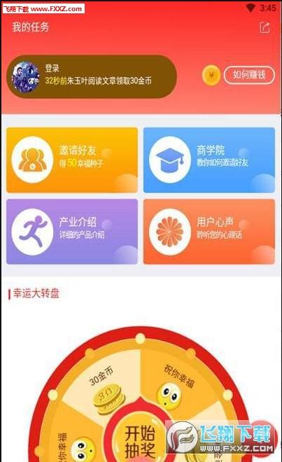成就幸福app资讯赚钱平台1.89截图2