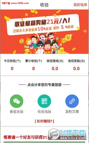 五星红包app官方邀请码3.0.6截图0