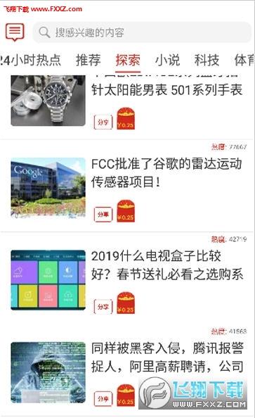 五星红包app官方邀请码3.0.6截图1