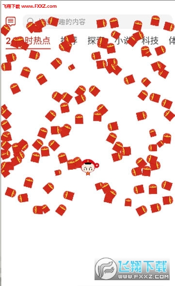 五星红包app官方邀请码3.0.6截图2