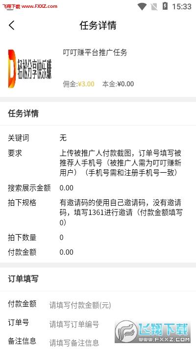 叮叮赚app最新安卓版1.0.0截图1