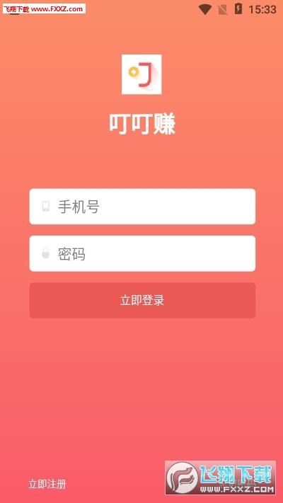 叮叮赚app最新安卓版1.0.0截图2