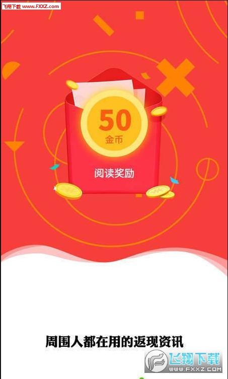 独讯头条app阅读资讯红包版1.0截图2