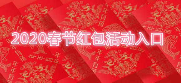 2020春节红包活动入口_2020春节红包活动app
