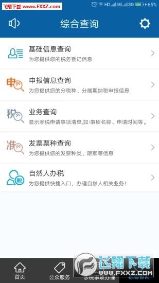 豫税通app手机版v1.45截图2