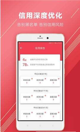百行征信官网app1.1.0截图2