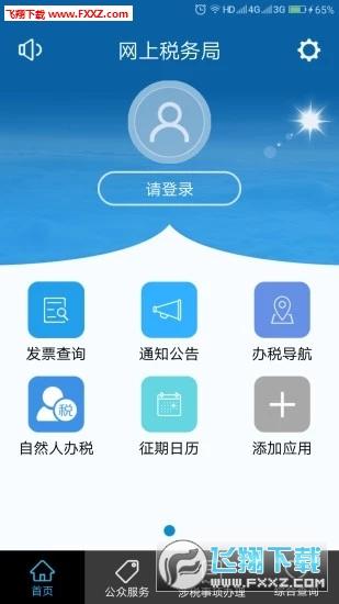 河南网上税务局app手机版v1.45截图3