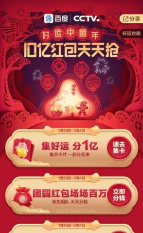 2020年百度集卡好运中国年活动入口v11.23.0.10截图0