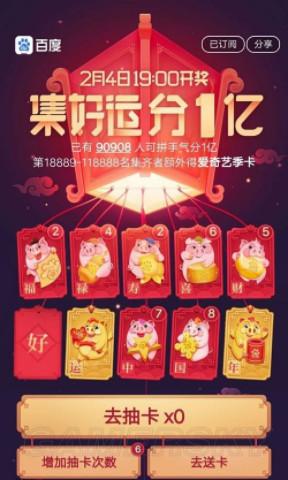 2020年百度集卡好运中国年活动入口v11.23.0.10截图1