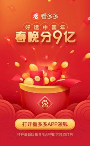 2020年百度集卡好运中国年活动入口v11.23.0.10截图3
