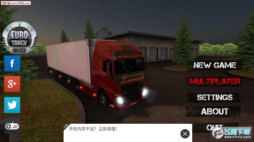 傲游中国2豪车破解版1.6.1截图1
