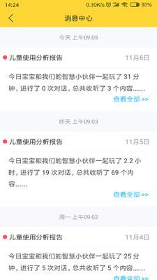 智京小京灵app官方版3.1.17.538-594551截图2
