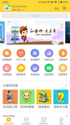 智京小京灵app官方版3.1.17.538-594551截图3