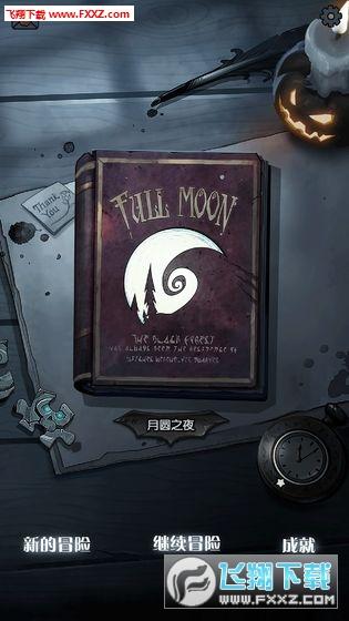 月圆之夜全角色破解版最新版v1.5.7.5截图3