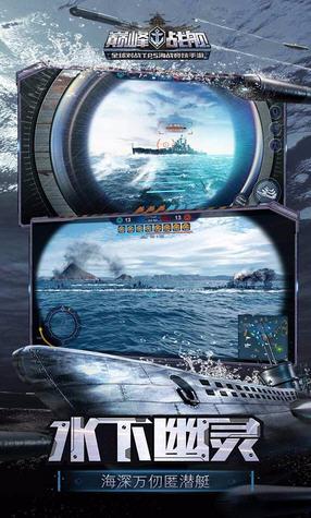 巅峰战舰国庆版5.0.0截图2