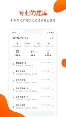 聚师课堂教师资格证考试app官方版2.1.8截图1