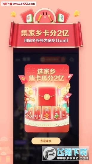 微视瓜分10亿红包app官方版V6.3.5.588截图3