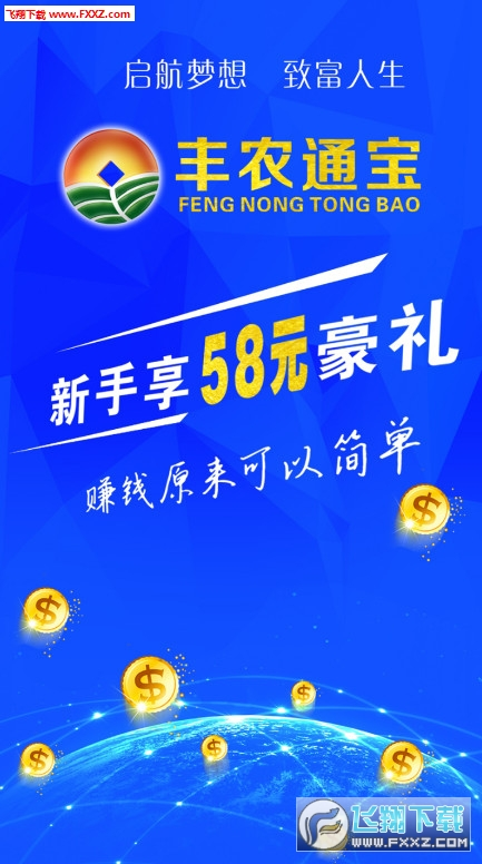 嘉奥丰农种植赚钱app1.0截图0