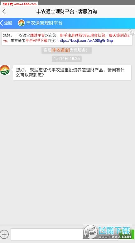嘉奥丰农种植赚钱app1.0截图1